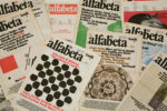 Alfabeta 1979-1988. Prove d'artista nella collezione della Galleria Civica di Modena