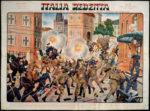 Lezioni di Storia: Educare alla.. Grande Guerra al Museo di Roma in Trastevere