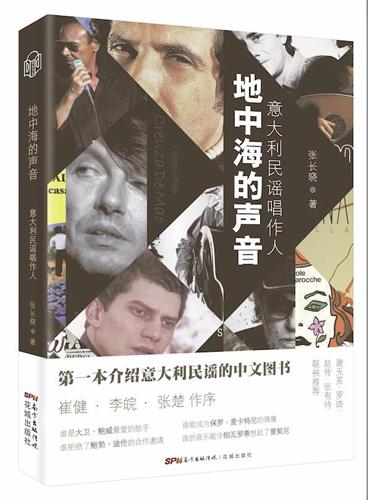 Creuza De Mao è il primo libro in lingua cinese sui cantanti italiani a cura di Zhang Changxiao in arte Sean White
