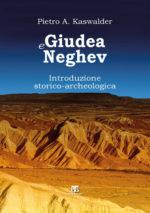 Giudea e Neghev, un approfondimento specialistico di alto livello per cultori dell'ambiente biblico
