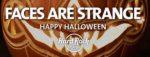 Halloween incontra il Dia De Los Muertos all'Hard Rock Cafe Roma
