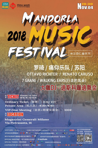 "Renato Caruso ospite del ""Mandorla Music Festival"" all'interno della China Week Milano"