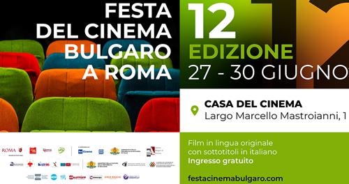 Con l'estate torna la Festa del cinema bulgaro